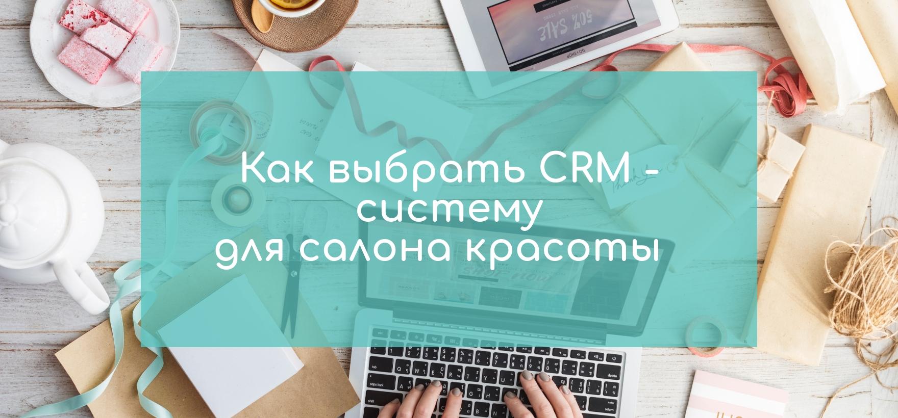 Секреты воспитания постоянных клиентов: как выбрать CRM-систему для салона красоты