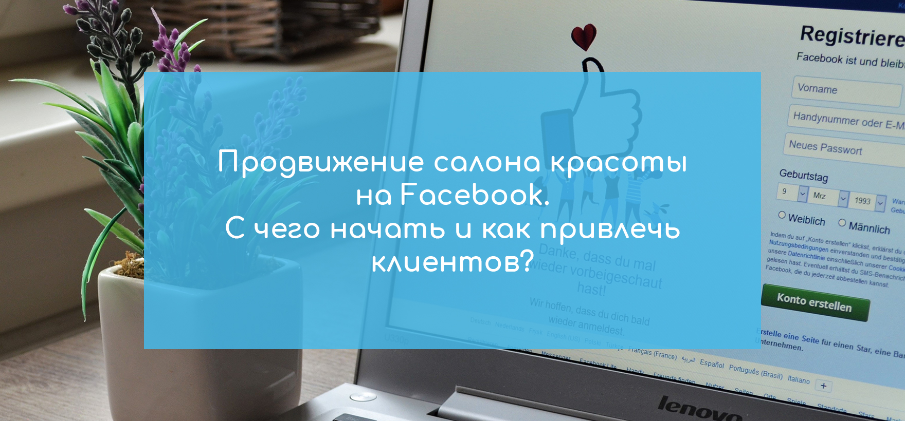 Продвижение салона красоты на Фейсбук. С чего начать и как привлечь клиентов?