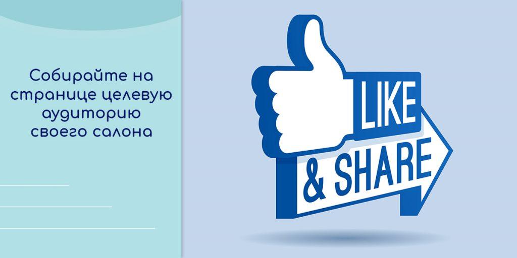 Салон красоты в Фейсбук. Приглашайте подписчиков