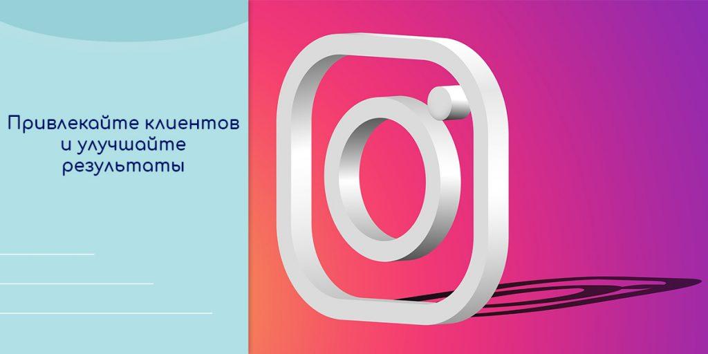 Продвижение салона красоты в Инстаграме. Резюме