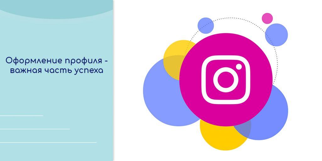 Продвижение салона красоты в Инстаграме. Запуск аккаунта