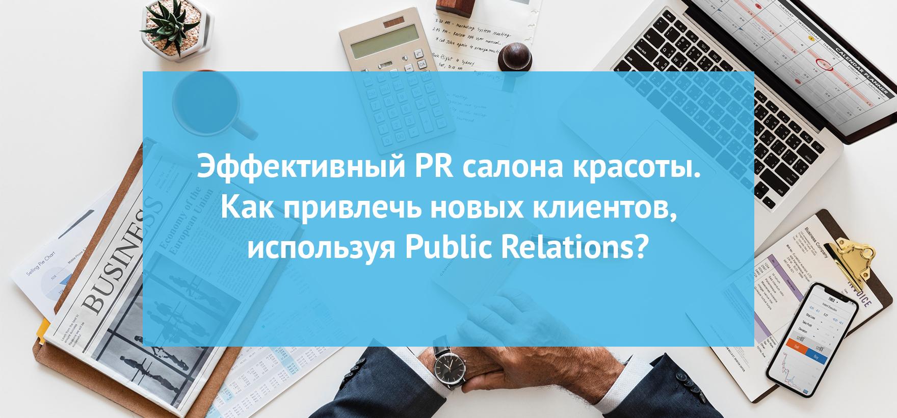 Эффективный PR салона красоты. Как привлечь новых клиентов, используя Public Relations?