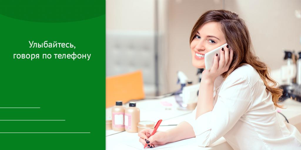 Правила телефонного этикета. Первое впечатление