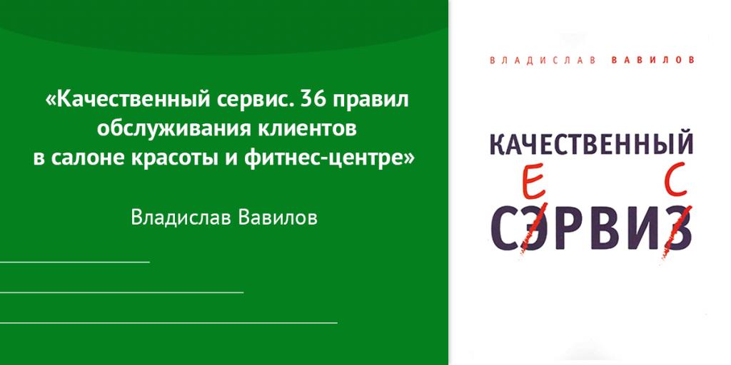 «Качественный сервис. 36 правил обслуживания клиентов в салоне красоты и фитнес-центре» Владислав Вавилов