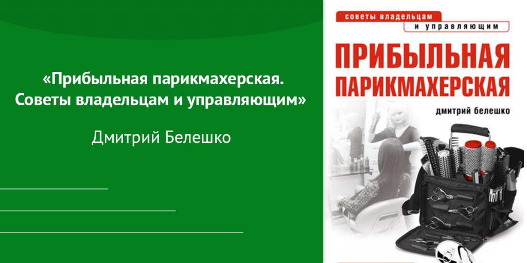 «Прибыльная парикмахерская. Советы владельцам и управляющим» Автор: Дмитрий Белешко