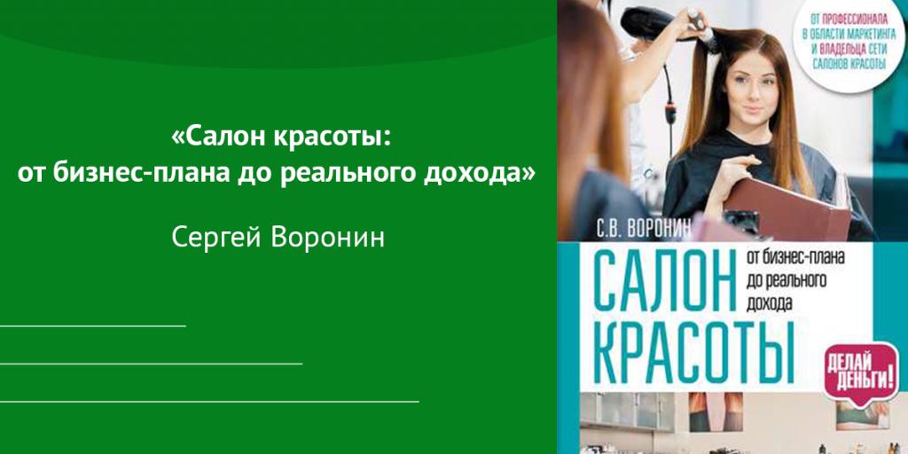 «Салон красоты: от бизнес-плана до реального дохода» Автор: Сергей Воронин