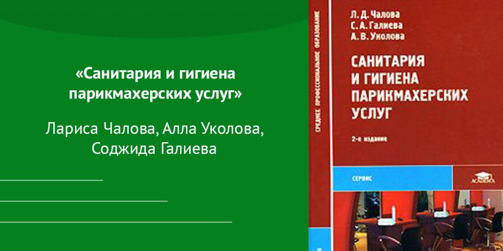 «Санитария и гигиена парикмахерских услуг» Авторы: Лариса Чалова, Алла Уколова, Соджида Галиева