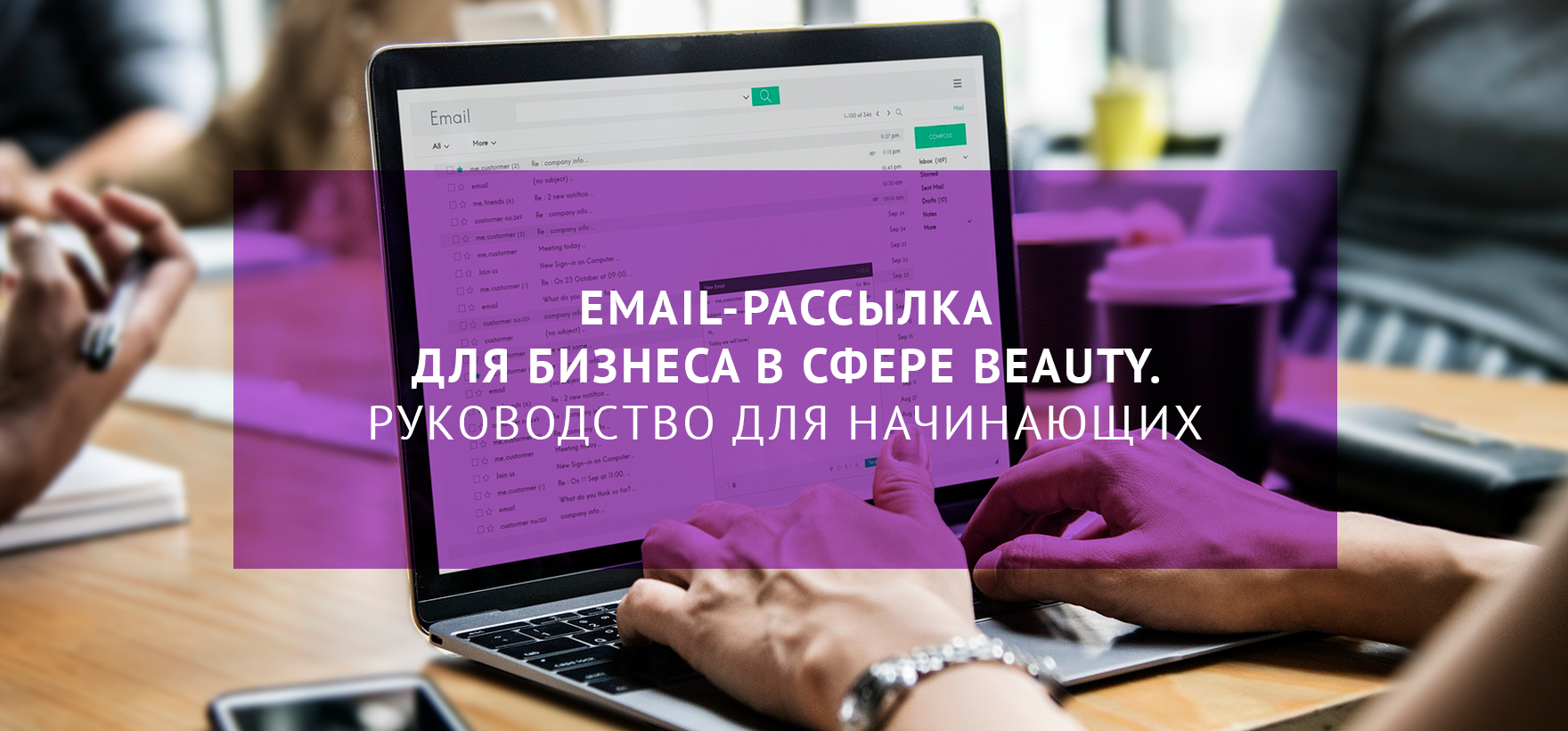 Email-рассылка для бизнеса в сфере beauty — Beauty Pro
