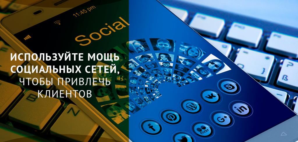 Шаг 12. Продвигайте свой салон в социальных сетях. Что нужно чтобы открыть салон красоты
