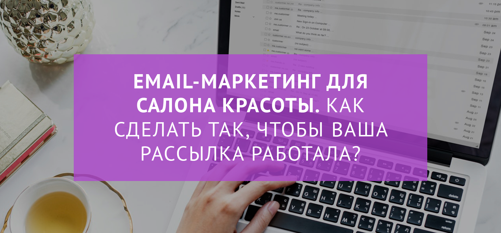 Email-маркетинг для салона красоты. Как сделать так, чтобы ваша рассылка работала?