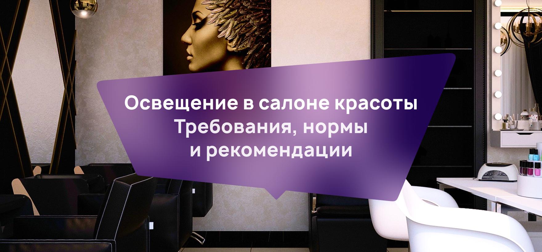 Освещение в салоне красоты: требования, нормы и рекомендации