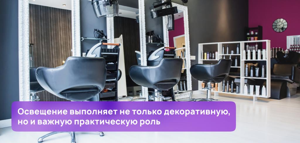 Освещение для парикмахерской студии или салона красоты — основные цели. Освещение в салоне красоты