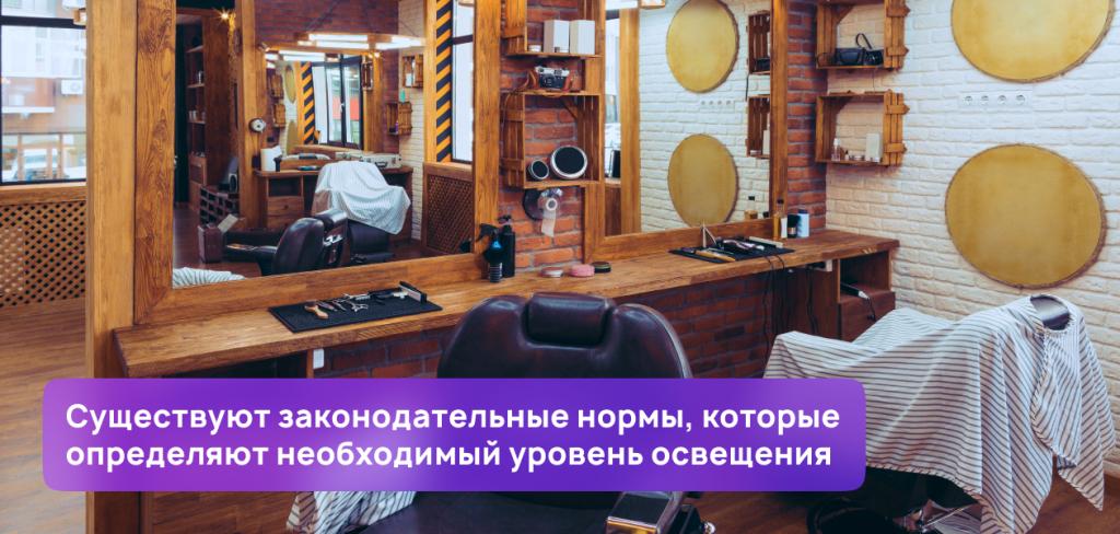 Требования к освещению парикмахерских и бьюти-салонов. Освещение в салоне красоты