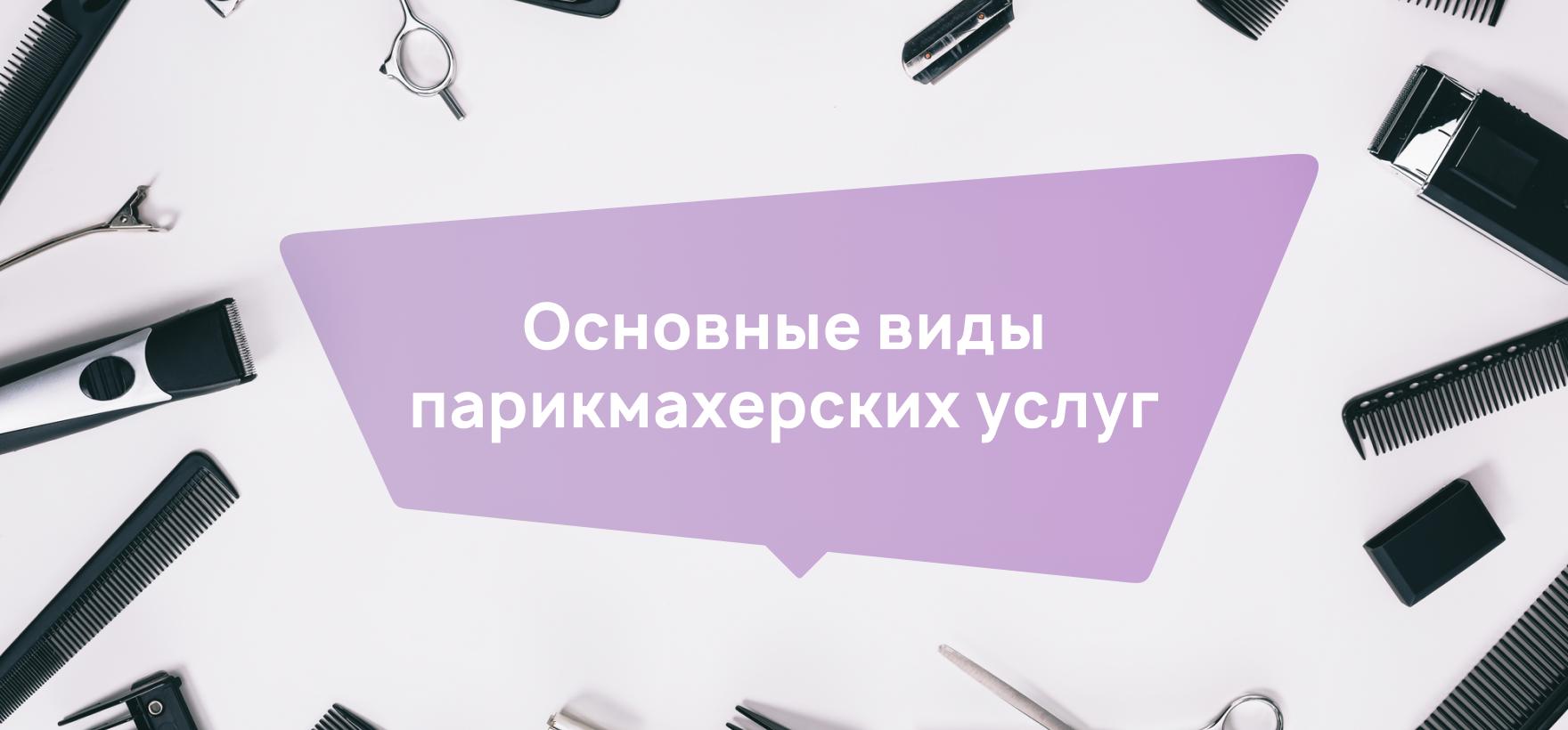 Классификация парикмахерских услуг для салонов красоты