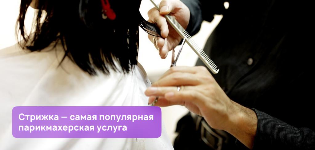 Стрижка. виды парикмахерских услуг