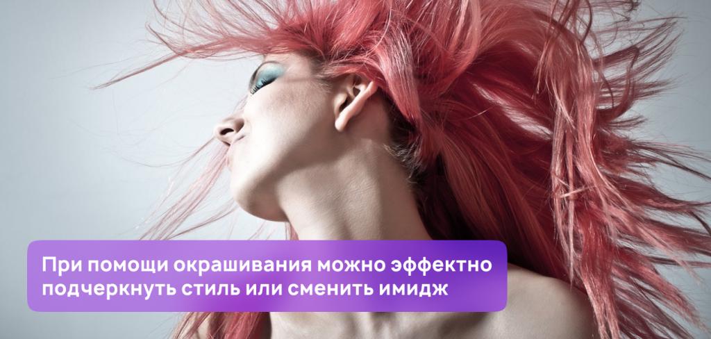 Окрашивание. виды парикмахерских услуг