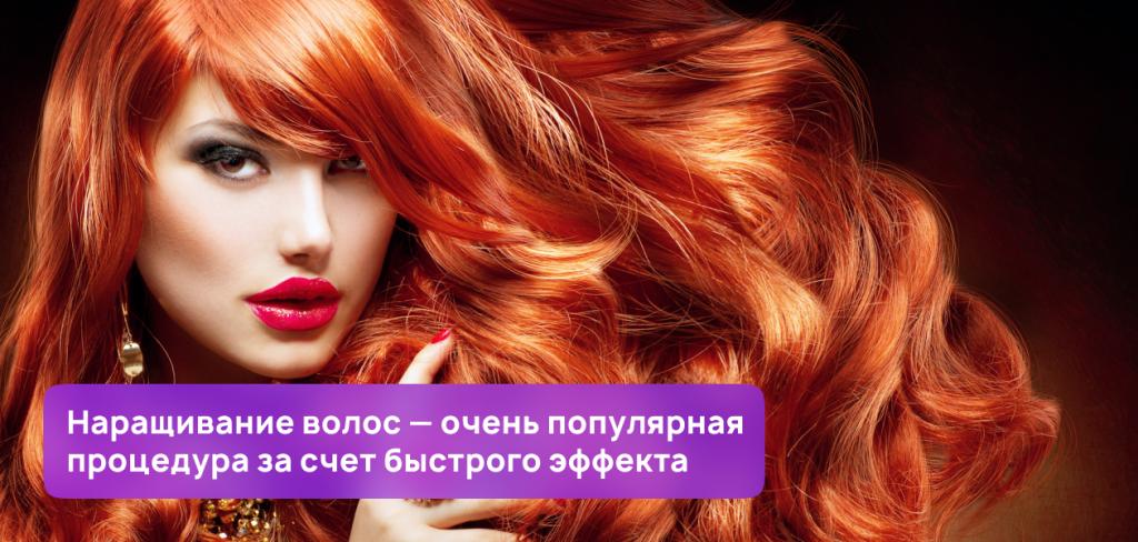 Наращивание волос. виды парикмахерских услуг