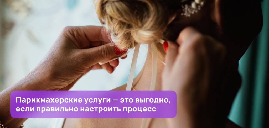 Заключение. виды парикмахерских услуг