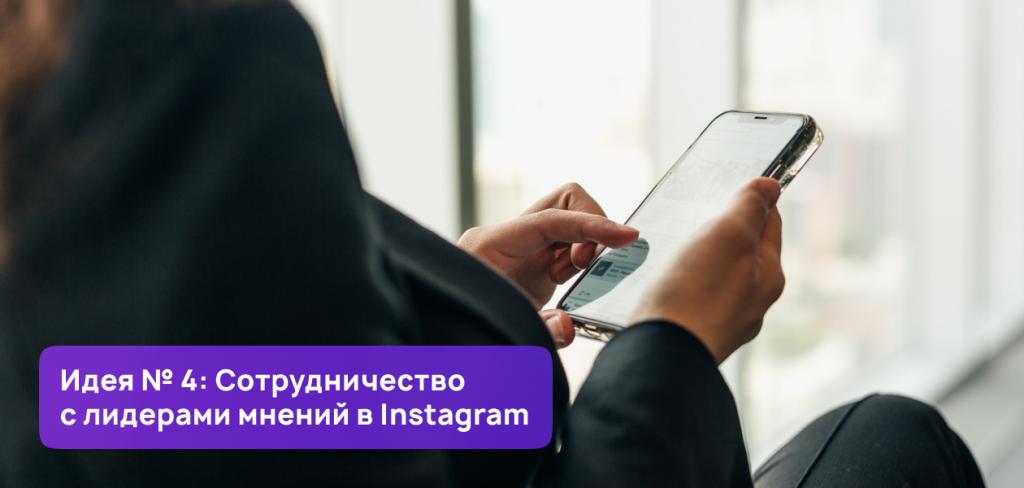 Идея № 4: Сотрудничество с лидерами мнений в Instagram. Идеи для салона красоты