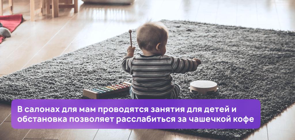 Салон для мам с детьми