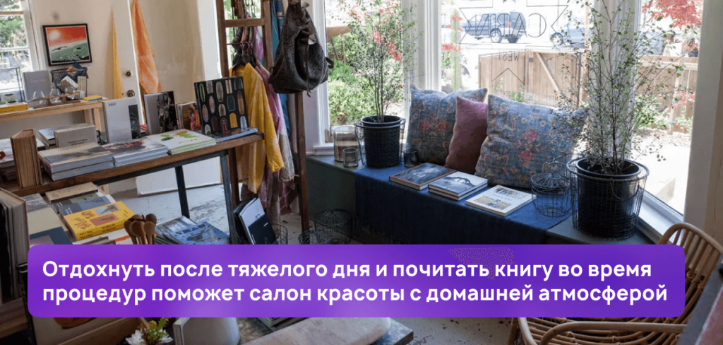 Салон красоты с домашней обстановкой