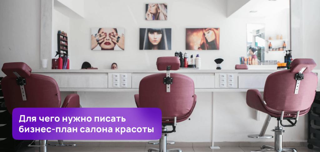 Зачем нужен бизнес план салону красоты?