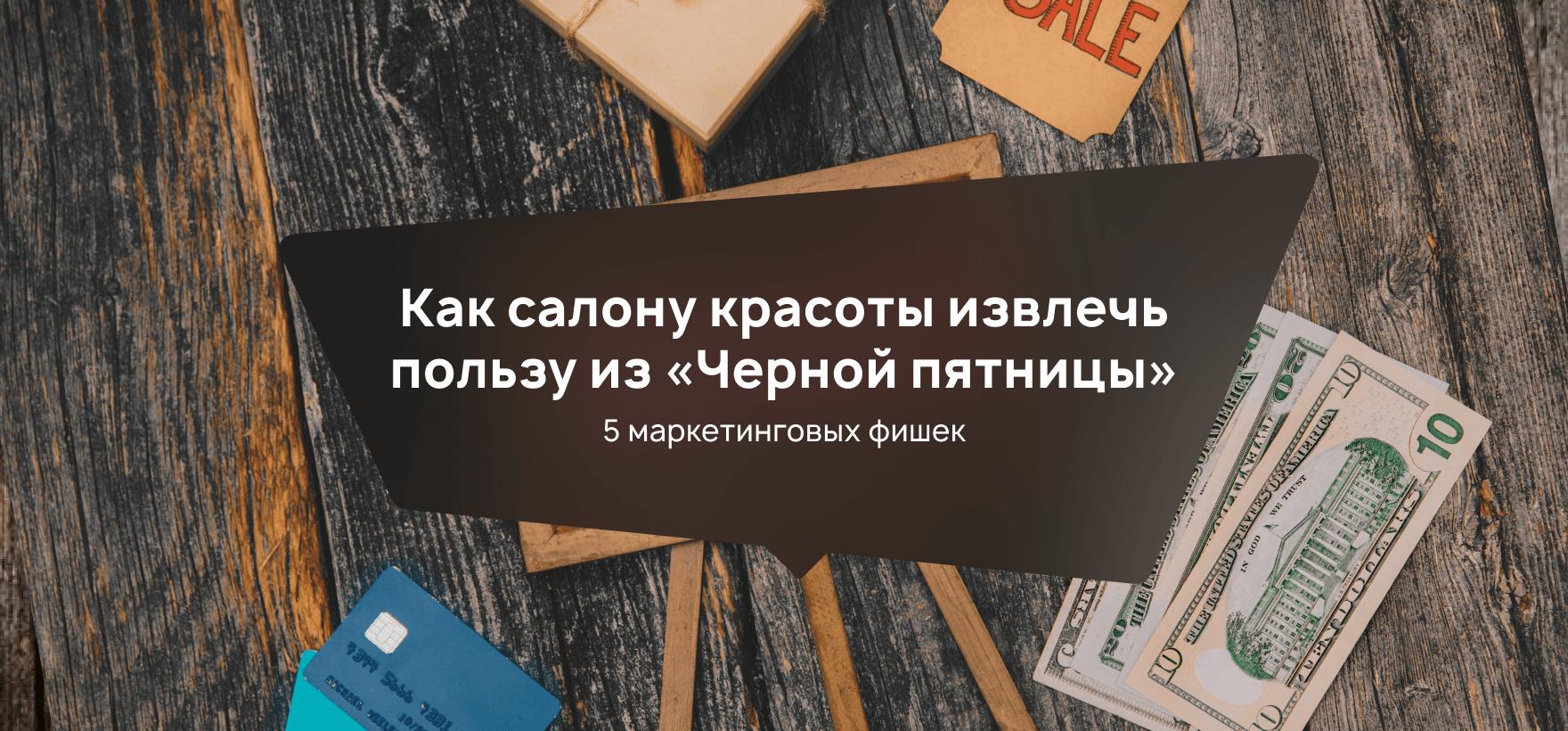 "<p class=""qtranxs-available-languages-message qtranxs-available-languages-message-en"">Sorry, this entry is only available in <a href=""https://beautyprosoftware.com/ru/blog/novogodnij-marafon-v-salone-krasoty-kak-pravilno-podgotovitsja/"" class=""qtranxs-available-language-link qtranxs-available-language-link-ru"" title=""Русский"">Russian</a>.</p>"