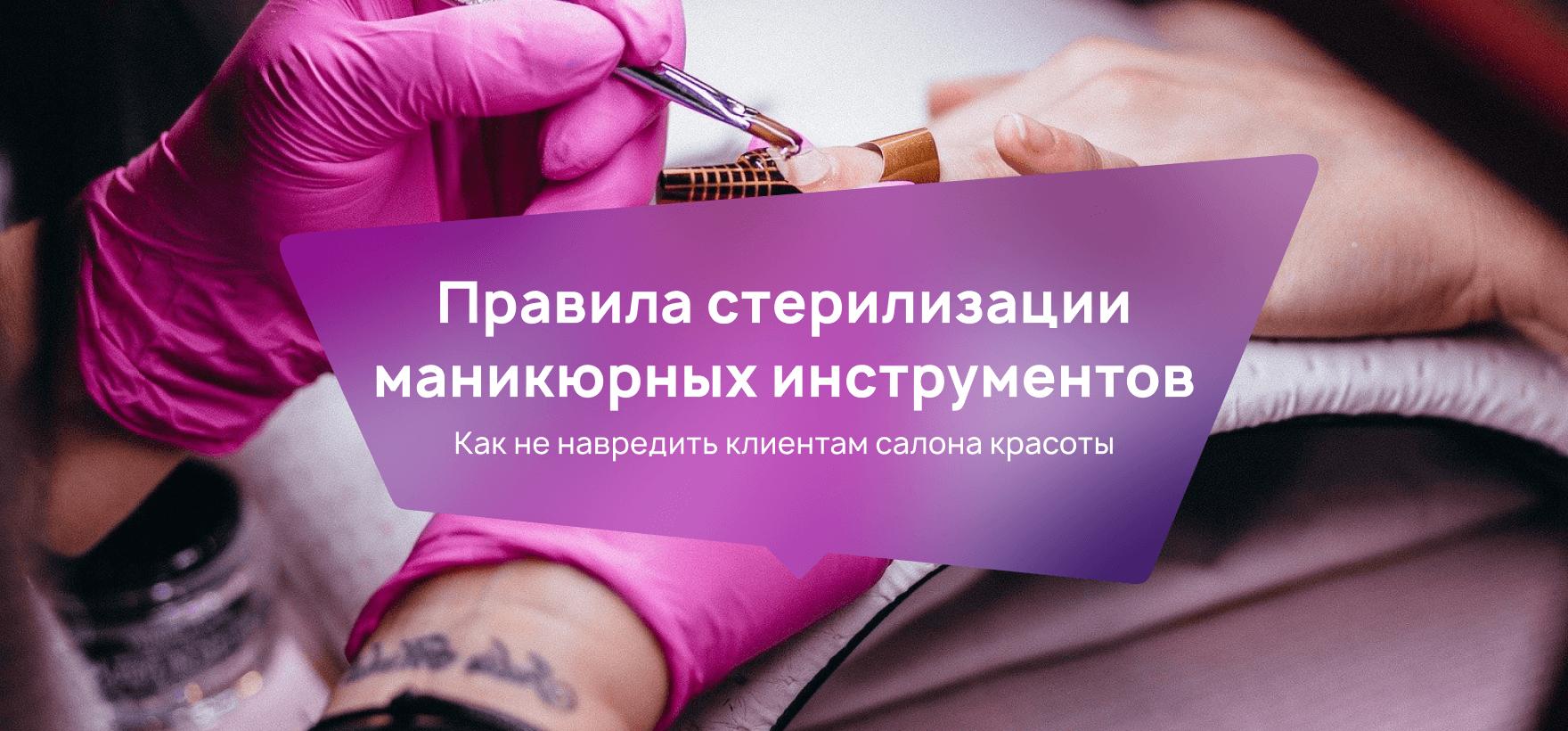 Правила стерилизации маникюрных инструментов: как не навредить клиентам салона красоты?