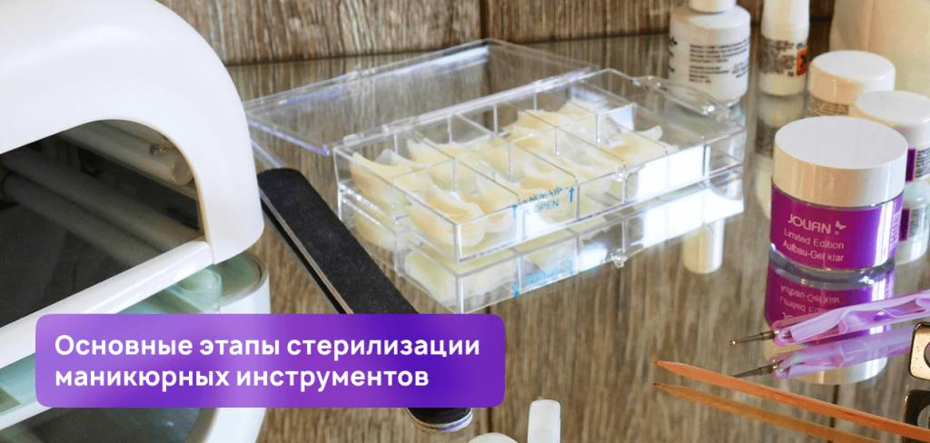 основные этапы стерилизации маникюрных инструментов