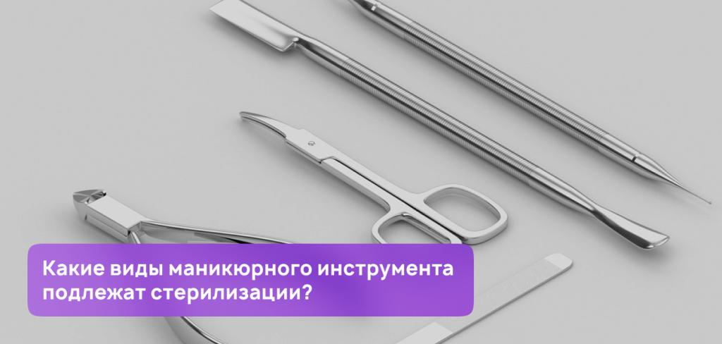 Какие виды маникюрного инструмента подлежат стерилизации