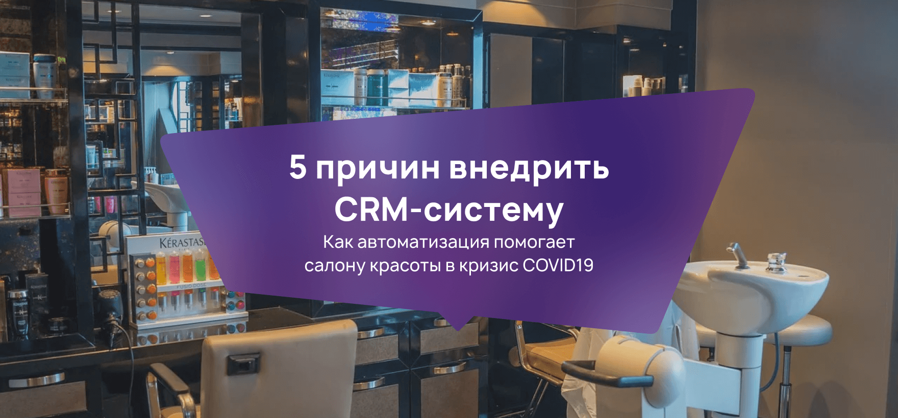 5 причин внедрить CRM систему: как автоматизация помогает салону красоты в кризис COVID19?