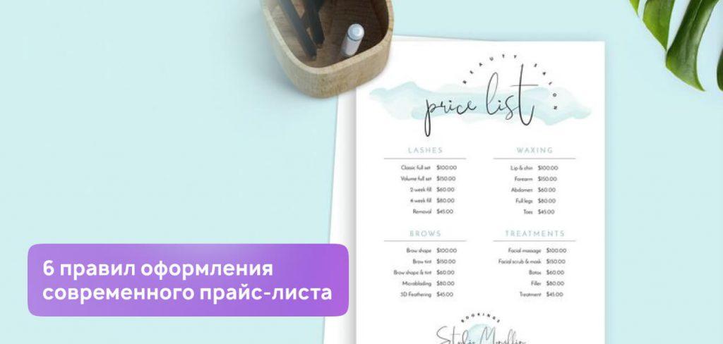 Правила оформления прайс-листа салона красоты