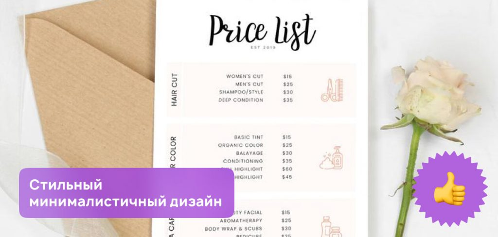 Стильный минималистичный дизайн прайс-листа салона