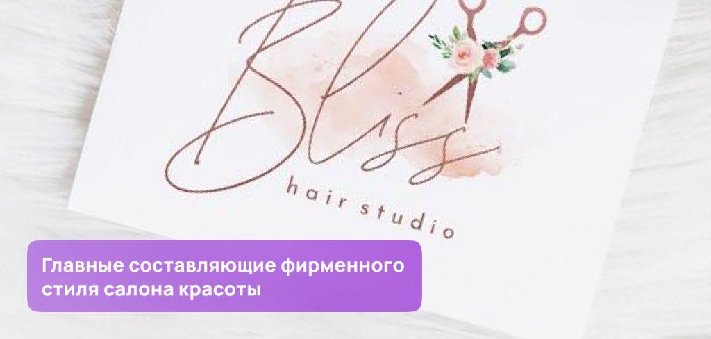 Главные составляющие фирменного стиля салона красоты