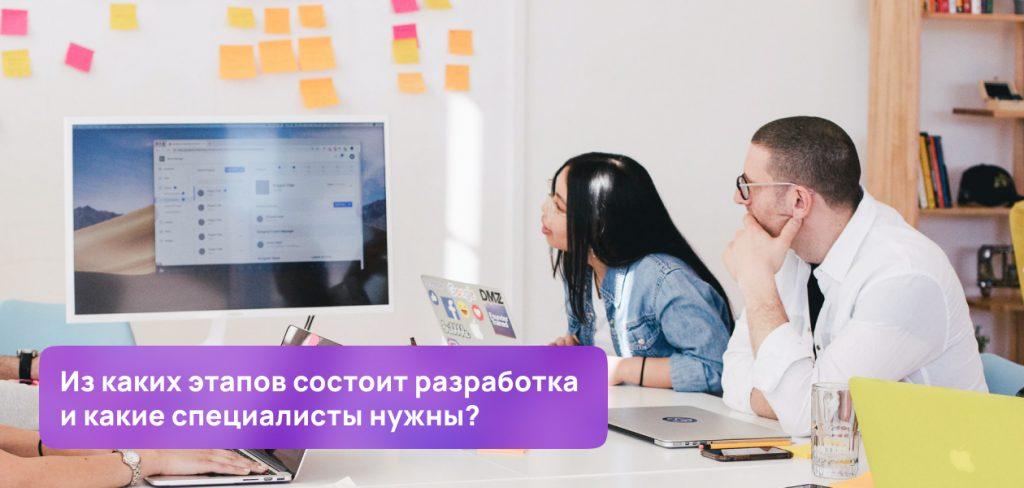 Из каких этапов состоит разработка и какие специалисты нужны?
