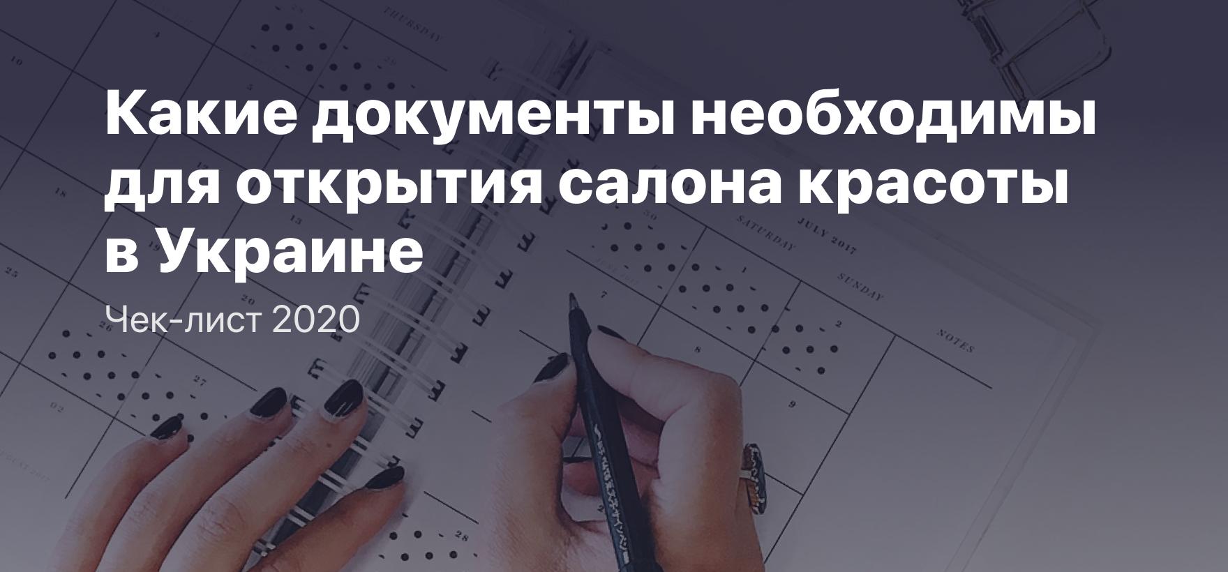 Как открыть салон красоты в Украине: необходимые документы 2020