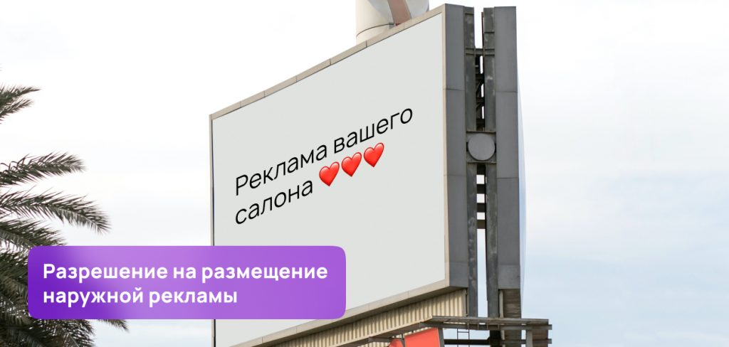 Разрешение на размещение наружной рекламы - фото