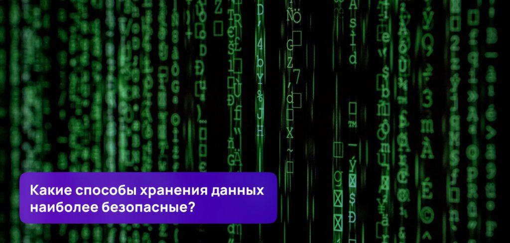 Какие способы хранения данных наиболее безопасные
