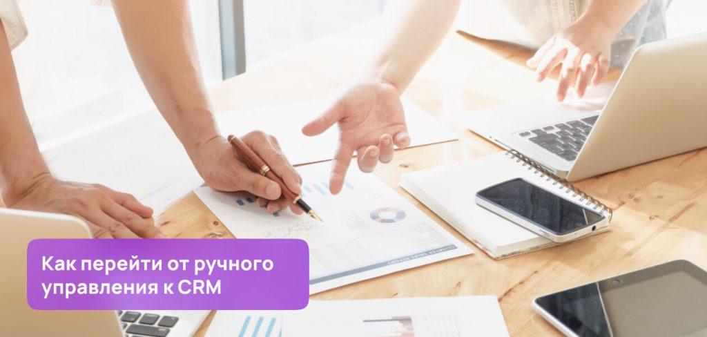Как перейти к CRM